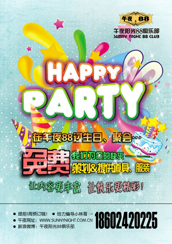 birthday party poster design ; birthday-party-flyer-psd0