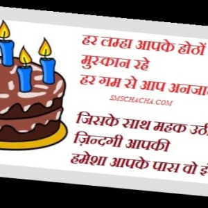 birthday wish message in hindi ; Happy-Birthday-Wishes-For-Friend-Message-In-Hindi-4-300x300