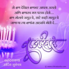 birthday wish poem in marathi ; 22d7936c688b2a821797003f783add41--happy-valentines-day-sms-status