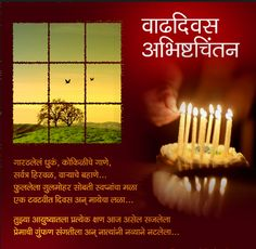 birthday wish poem in marathi ; 483e44760e989708016887043b61bfcb--birth-day-births