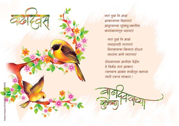 birthday wish poem in marathi ; 6d65b90a896a8322a7d10469eb6e30ea