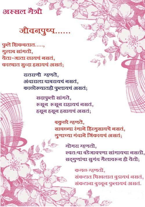 birthday wish poem in marathi ; 98a7e695c54921906411877486bab842