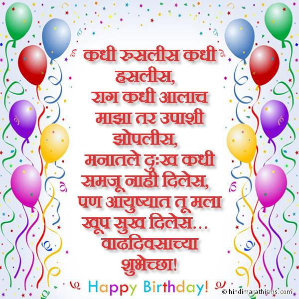 birthday wish poem in marathi ; Baykocha-Vadhdivas--Birthday-SMS-for-Wife-in-Marathi