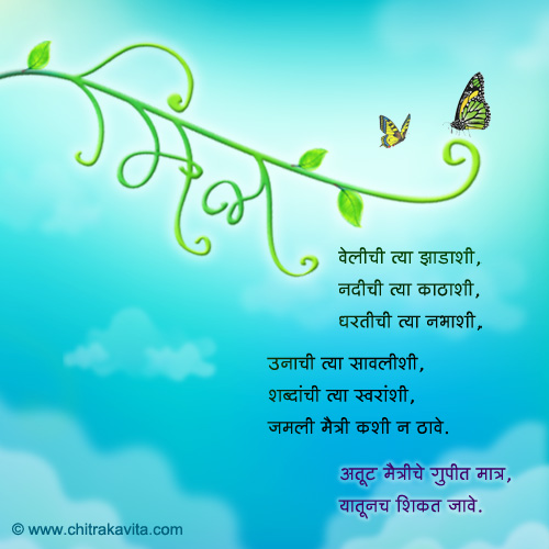 birthday wish poem in marathi ; aefa0c831758941b3a2025e9442f6c6d