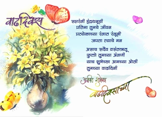 birthday wish poem in marathi ; birthday-quotes-in-marathi-language-inspirational-happy-birthday-sms-wishes-messages-in-marathi-language-font-of-birthday-quotes-in-marathi-language