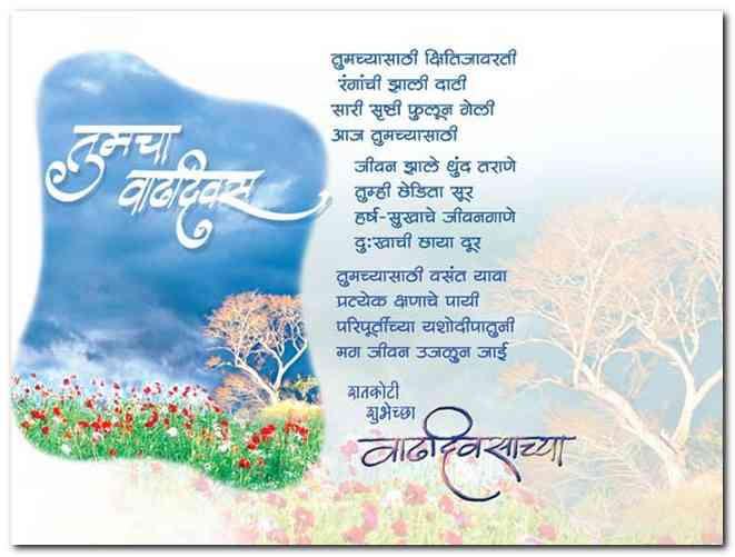 birthday wish poem in marathi ; birthday-wishes-for-sister-poem-in-marathi
