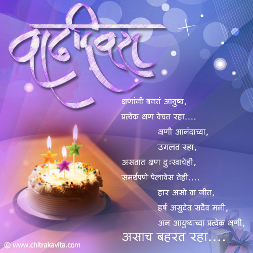 birthday wish poem in marathi ; birthday6