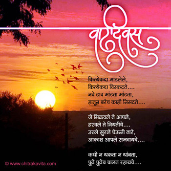 birthday wish poem in marathi ; birthday8