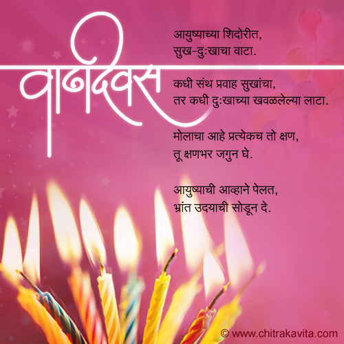 birthday wish poem in marathi ; birthday9