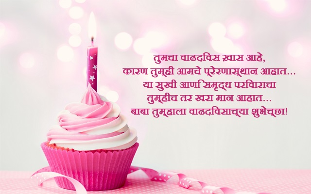 birthday wish poem in marathi ; happy-birthday-wishes-in-marathi