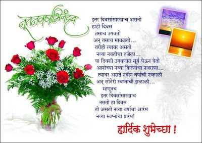 birthday wish poem in marathi ; happy-gudhi-padwa