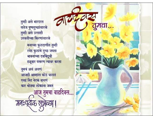 birthday wish poem in marathi ; post-41078-1259388295
