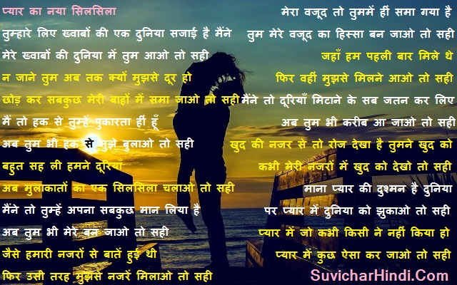 birthday wishes for boyfriend poem in hindi ; love-poem-in-hindi-for-girlfriend