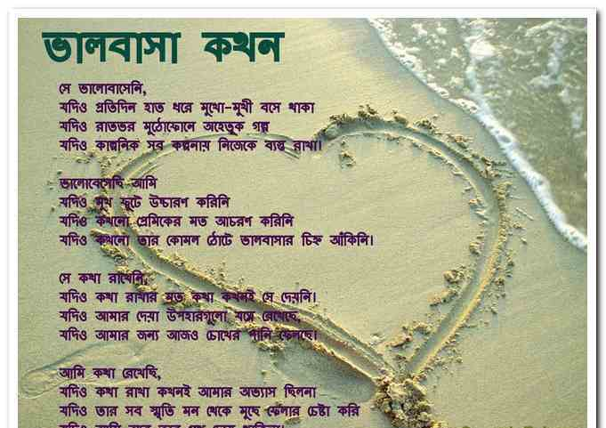 birthday wishes in bengali poem ; birthday-poems-for-best-friend-in-bengali