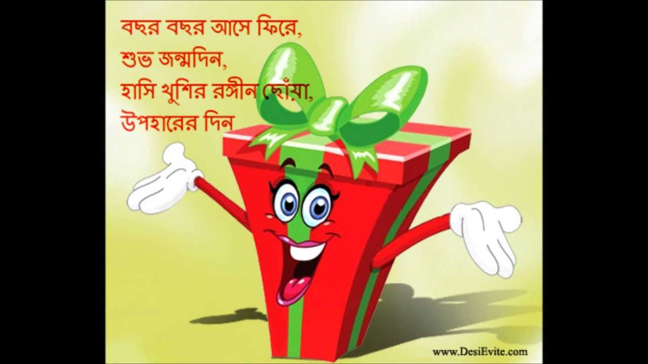 birthday wishes in bengali poem ; maxresdefault