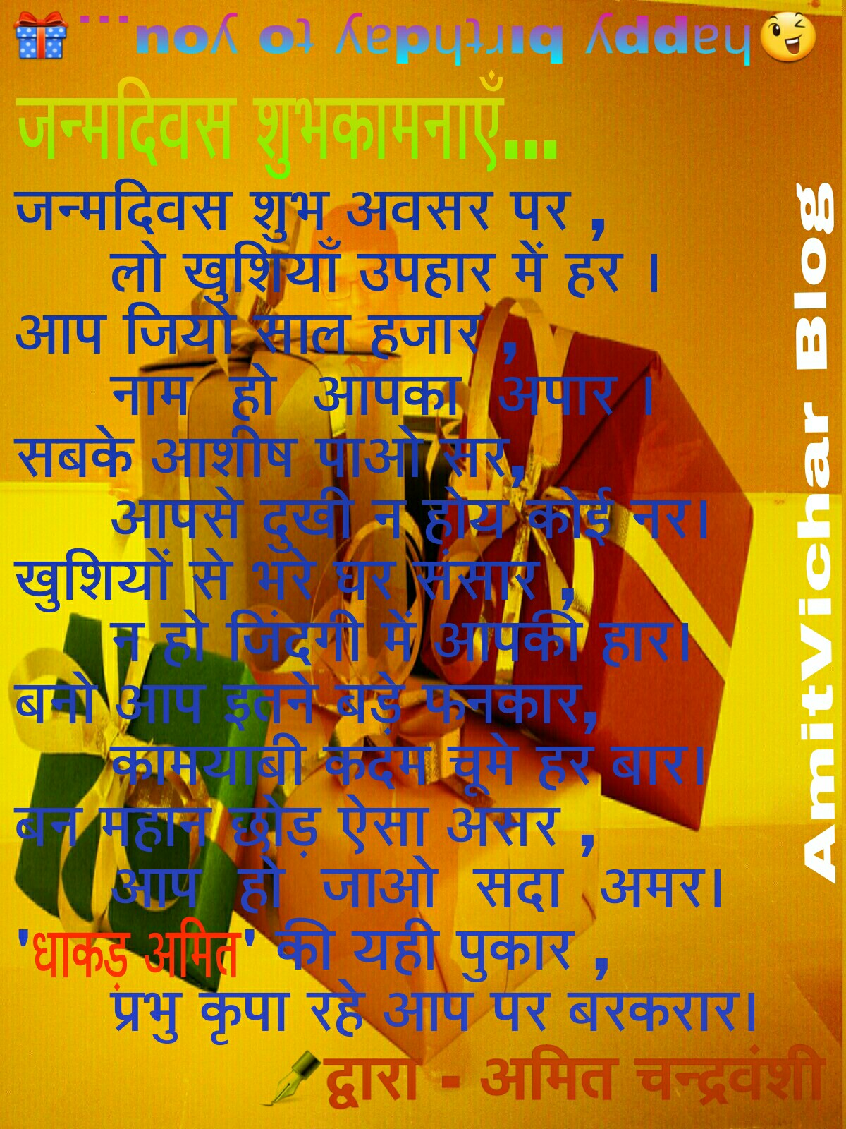 birthday wishes poem ; amit-chandrawanshi-birthday-poem-with-gift-mark-jpg