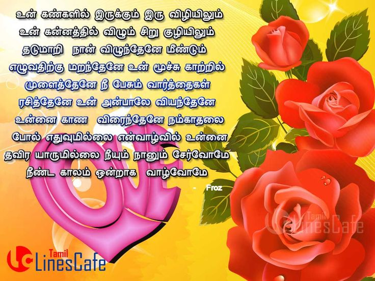 Best Birthday Wishes For Lovers In Tamil Image Collection