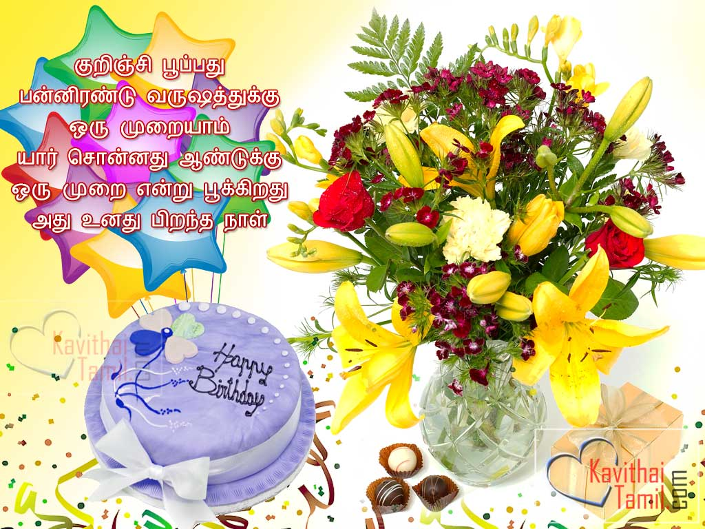 birthday wishes poem in tamil ; Banquet-For-You-Happy-Birthday-In-Tamil