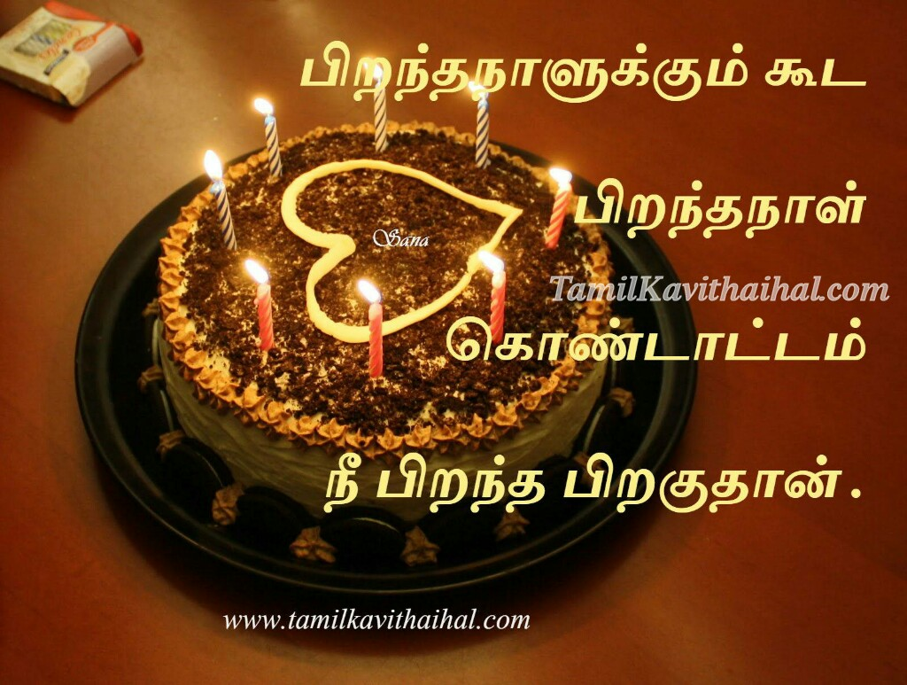 birthday wishes poem in tamil ; birthday-wishes-kavithai-in-tamil-piranthanaal-kondattam-kadhal-quotes-whatsapp-images-download