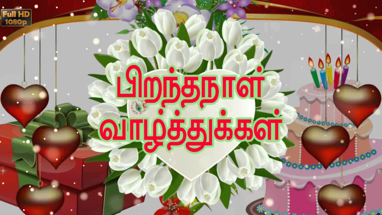 birthday wishes poem in tamil ; maxresdefault