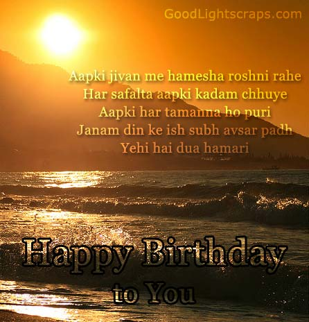 birthday wishes poems for friends ; hindi-birthday-12