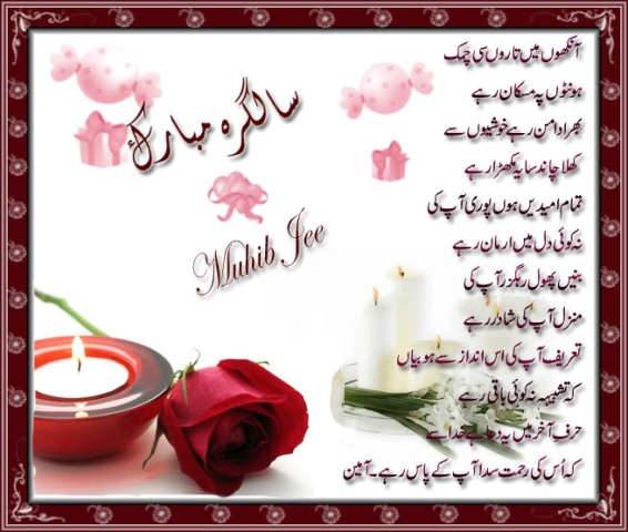free birthday picture text messages ; Birthday-Poetry-in-Urdu