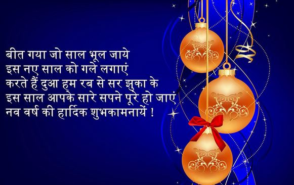 new year birthday wish message ; 2015-Best-New-Year-Wishes-Messages-in-Hindi-Language-Font-with-Images-Greetings-Text-SMS-on-Pictures-for-Facebook-Whatsapp-FB-good-bye-2014