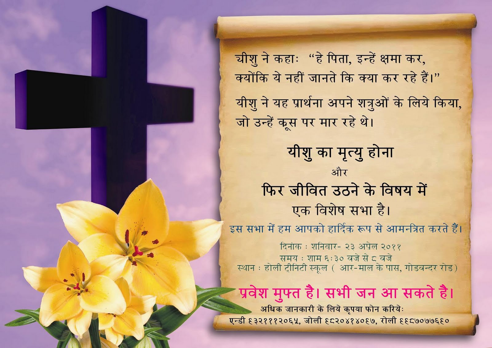 birthday invitation quotes for friends ; indian_wedding_invitation_sms_for_friends_4