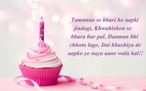 birthday message images for friend ; birthday-message-for-friend-in-hindi