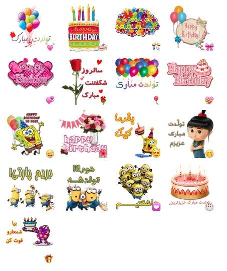 birthday stickers images ; bday