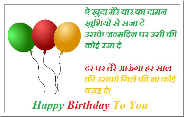 birthday wishes thanks message in hindi ; a94b1a0daf995944707e00beac0c6084
