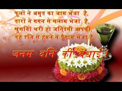 birthday wishes thanks message in hindi ; hqdefault