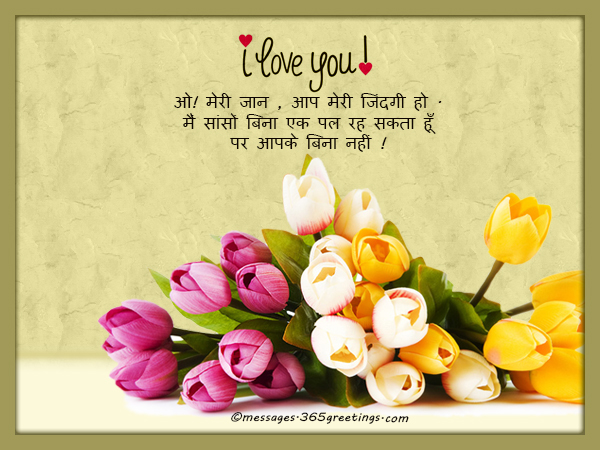 birthday wishes thanks message in hindi ; love-messages-in-hindi