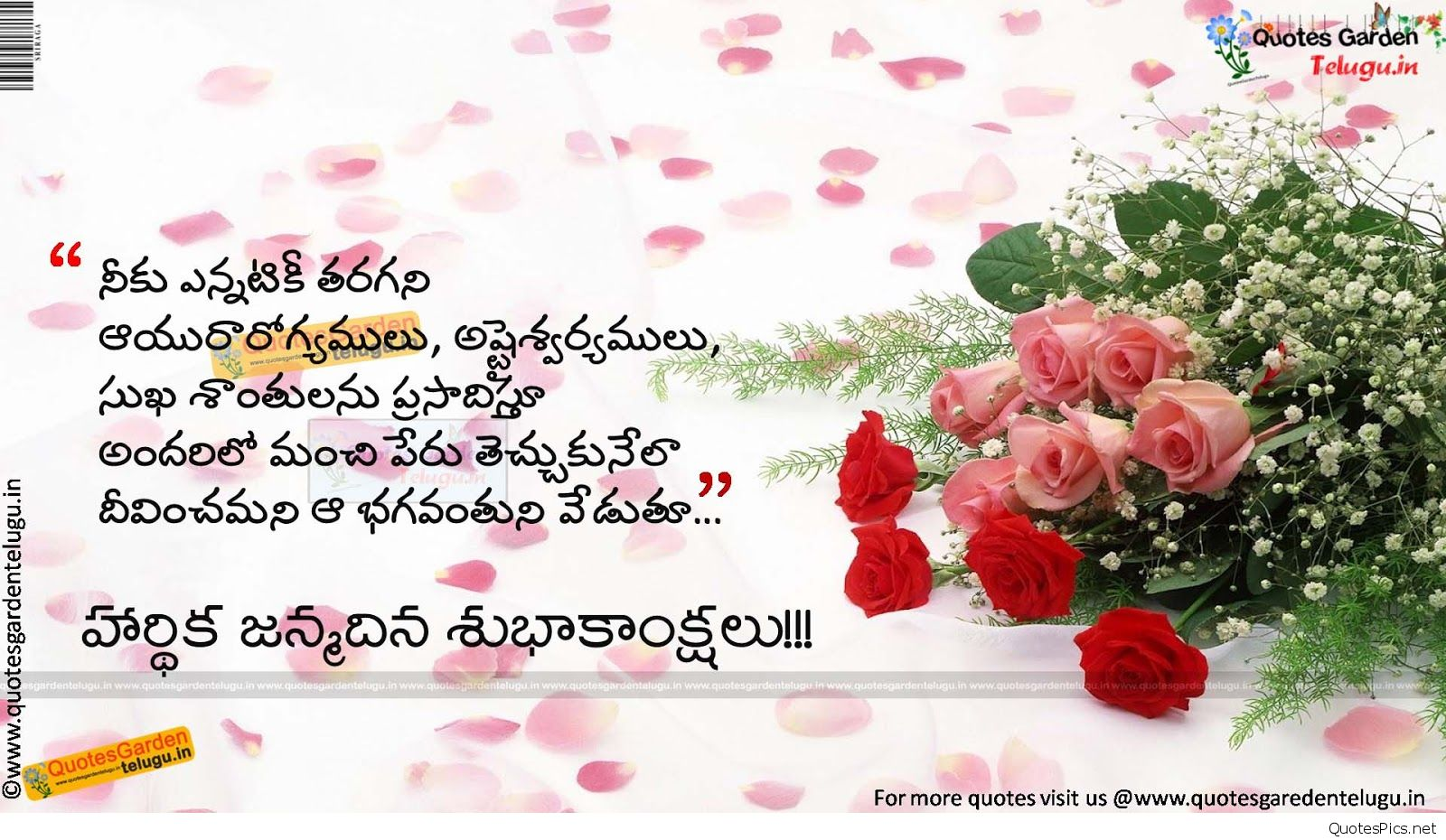 brother birthday wishes greeting cards ; Nice-Birthday-Wishes-Greetings-wallpapers-quotes-in-telugu