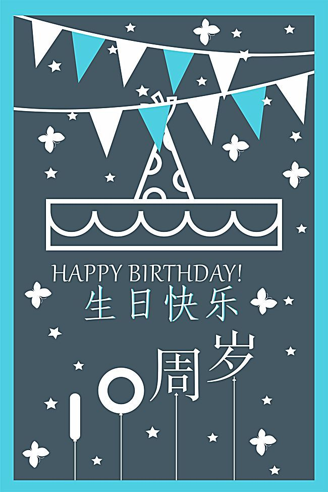 happy birthday poster template ; 95585251420d2e9