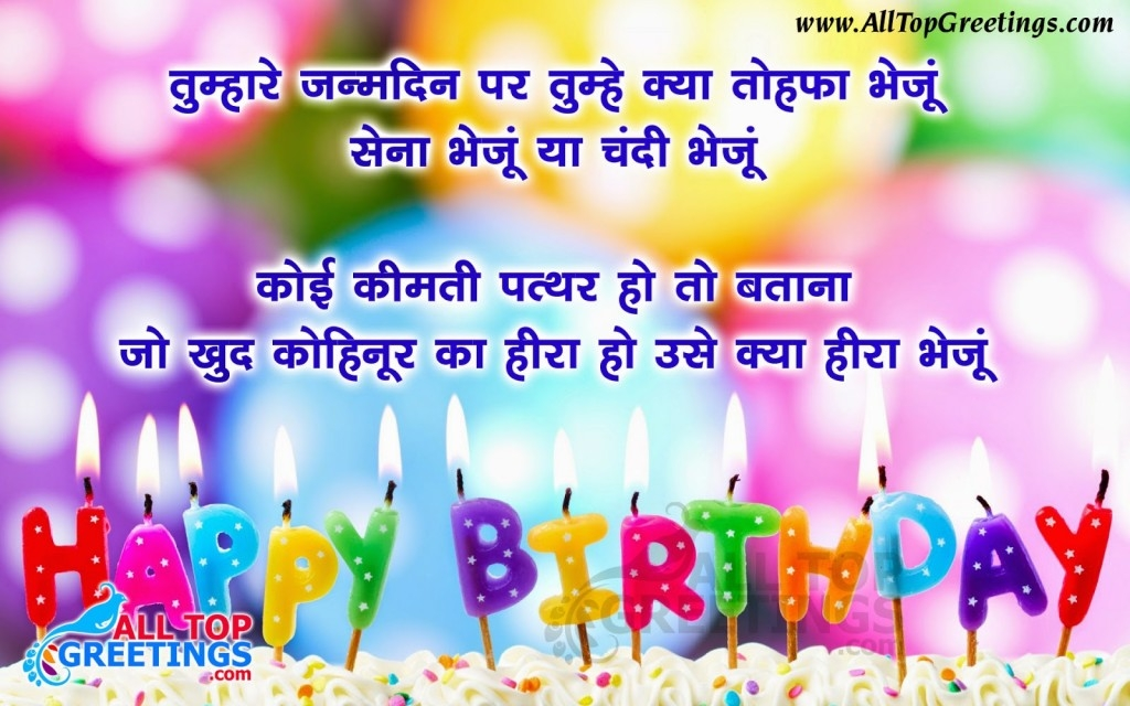 happy birthday wishes for friend message in hindi ; 2269374836ad0a1af46abd10c5f00f39