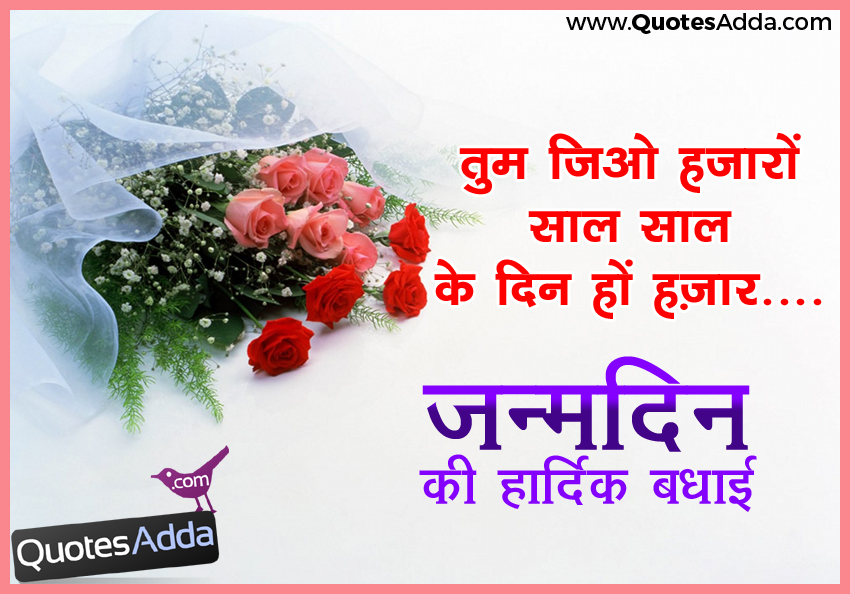 happy birthday wishes for friend message in hindi ; Best+Birthday+Greetings+and+Quotations+in+Hindi+Language+++-+JAN+02++-+QuotesAdda
