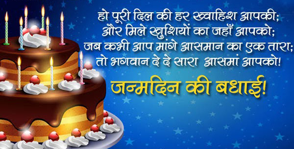 happy birthday wishes for friend message in hindi ; Happy-Birthday-Wishes-Hindi-SMS-Quote