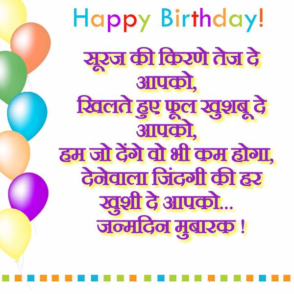happy birthday wishes for friend message in hindi ; happy-birthday-wishes-in-hindi-1