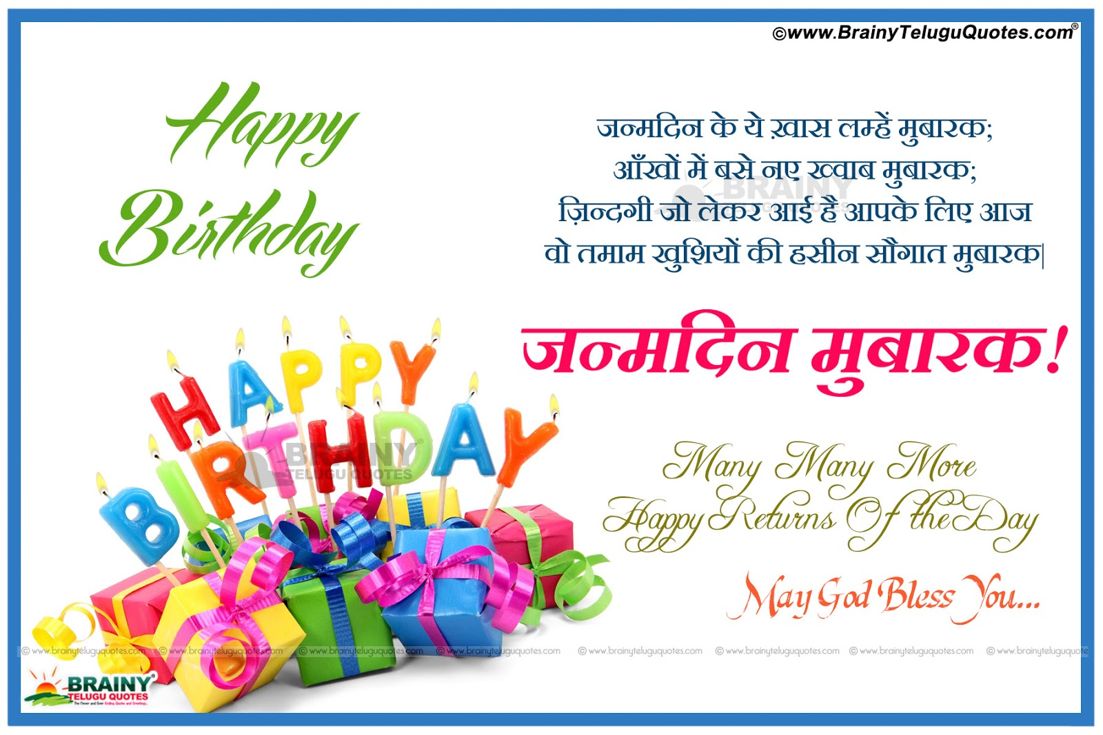 happy birthday wishes for friend message in hindi ; hindi-birthday-latest-sheyari-with-hd-wallpapers-2017