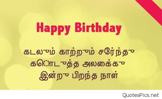 happy birthday wishes for friend message in tamil ; 1557007985-happy-birthday-wishes-in-tamil-language-2