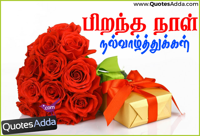 happy birthday wishes for friend message in tamil ; 3302f7801c61be916bf8cc5bac04c257