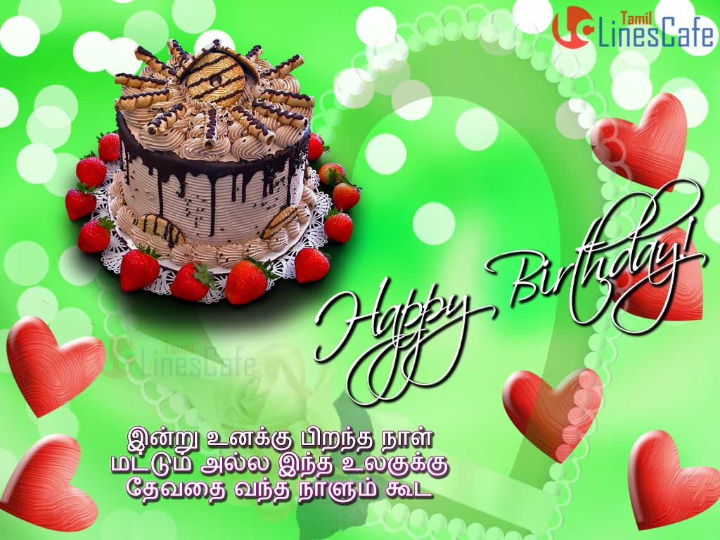 happy birthday wishes for friend message in tamil ; 431