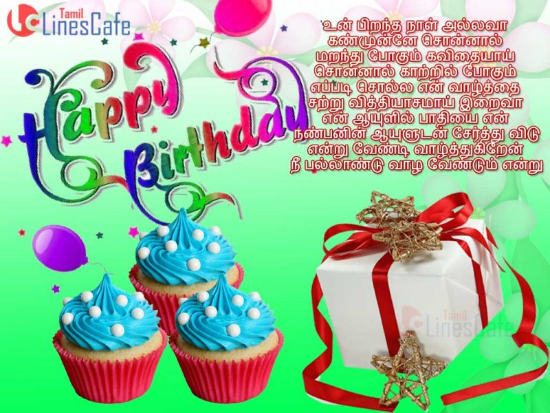 happy birthday wishes for friend message in tamil ; 432-800x600