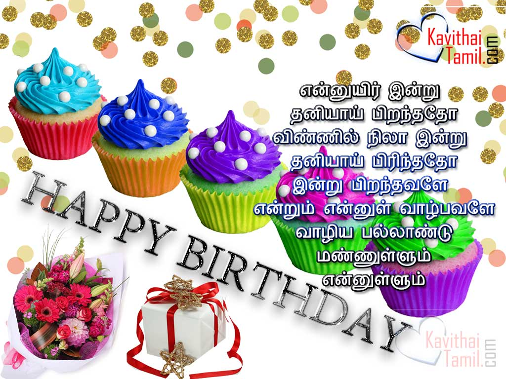 happy birthday wishes for friend message in tamil ; 445