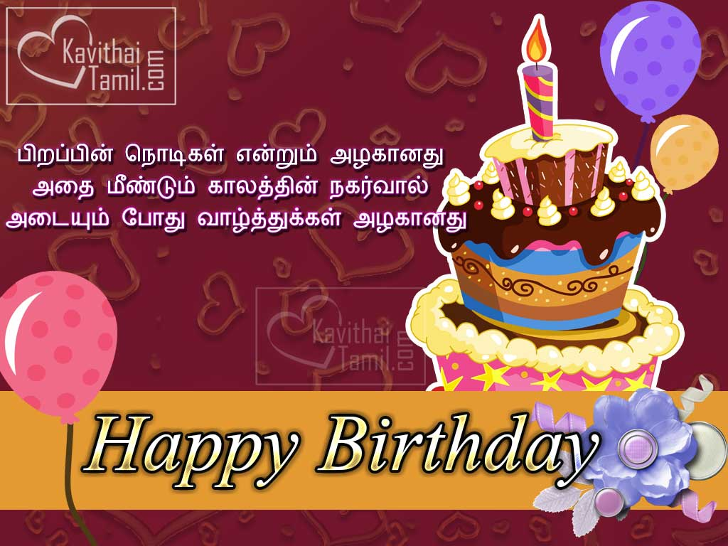 happy birthday wishes for friend message in tamil ; 457