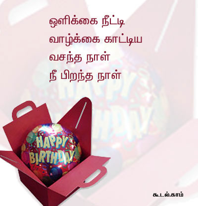 happy birthday wishes for friend message in tamil ; 5c63fc9199cae6a488478286b251298d