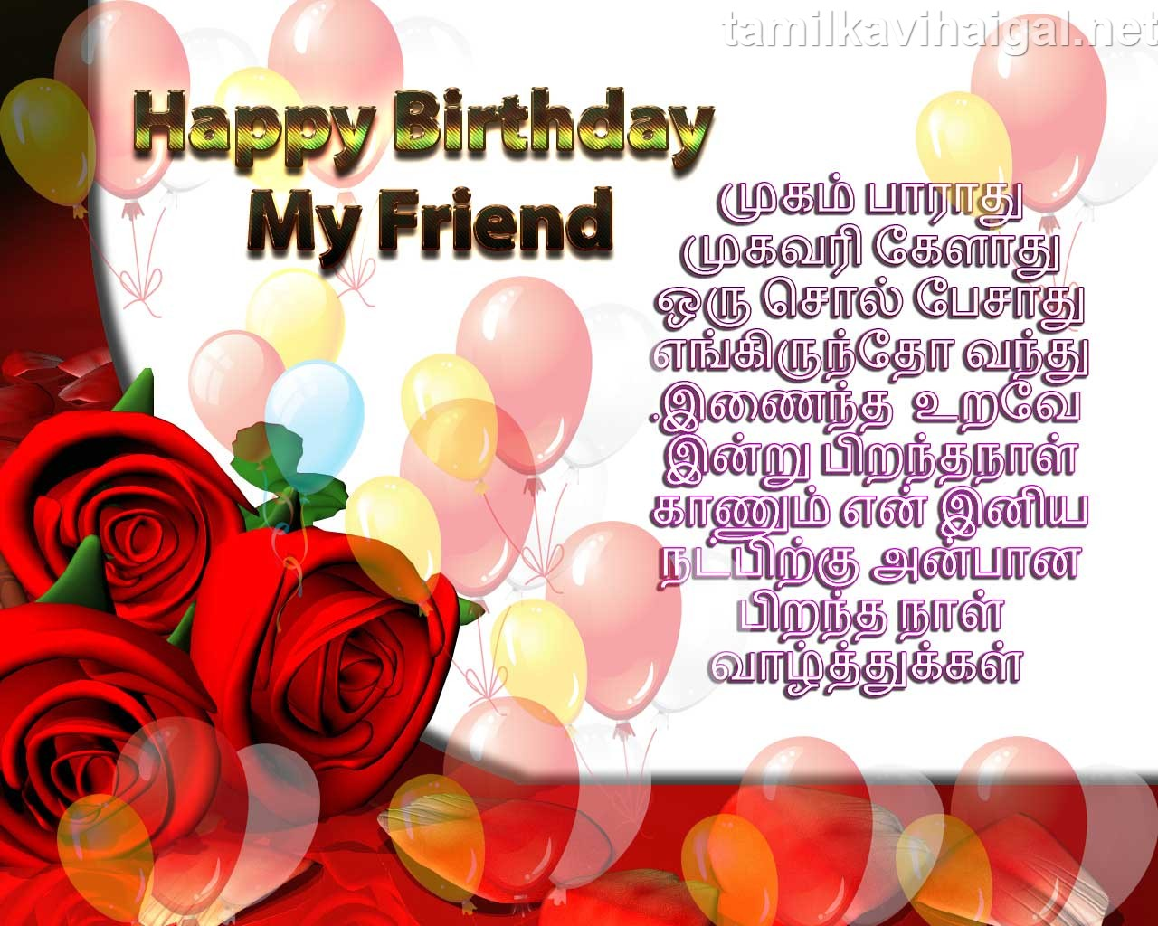happy birthday wishes for friend message in tamil ; Birthday-Greetings-1