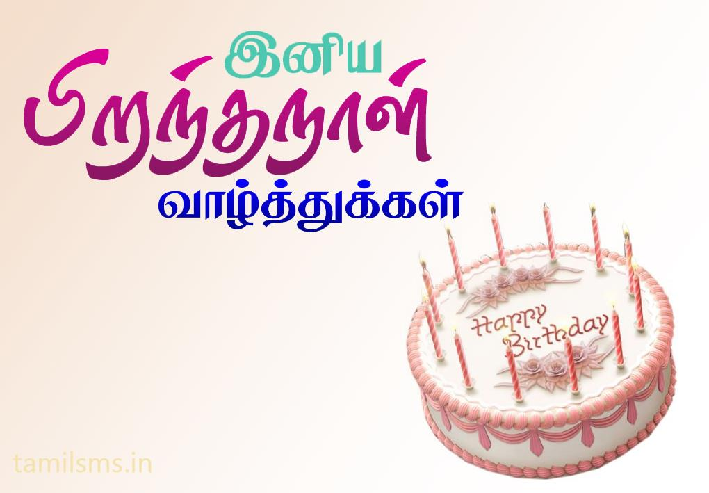 happy birthday wishes for friend message in tamil ; Birthday-wishes-in-tamil