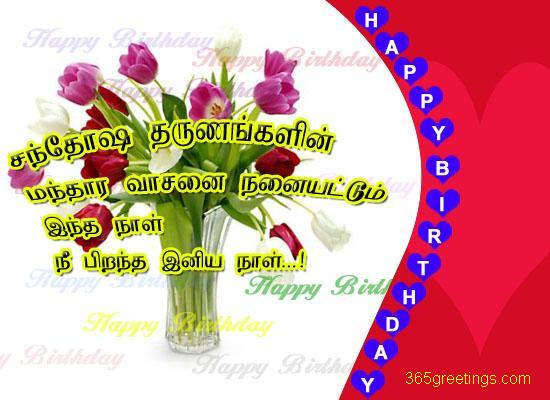 happy birthday wishes for friend message in tamil ; Tamil-Birthday-112